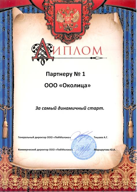 Награды производства Околица Дипломы и грамоты  Диплом Пей молоко
